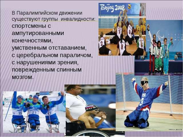 В Паралимпийском движении существуют группы инвалидности: спортсмены с ампути...