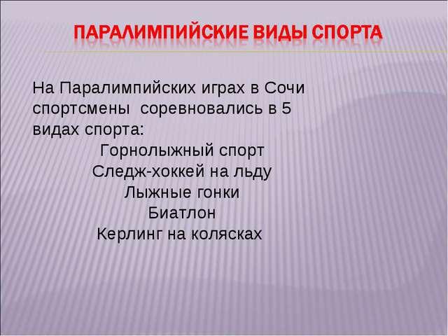 На Паралимпийских играх в Сочи спортсмены соревновались в 5 видах спорта: Гор...