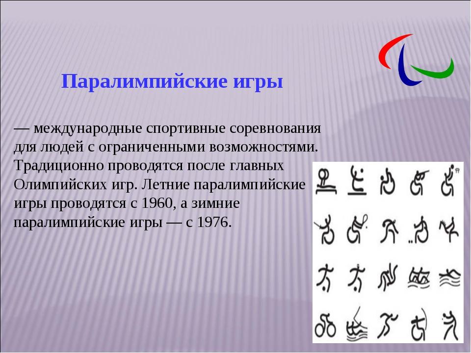 Паралимпийские игры — международные спортивные соревнования для людей с огран...