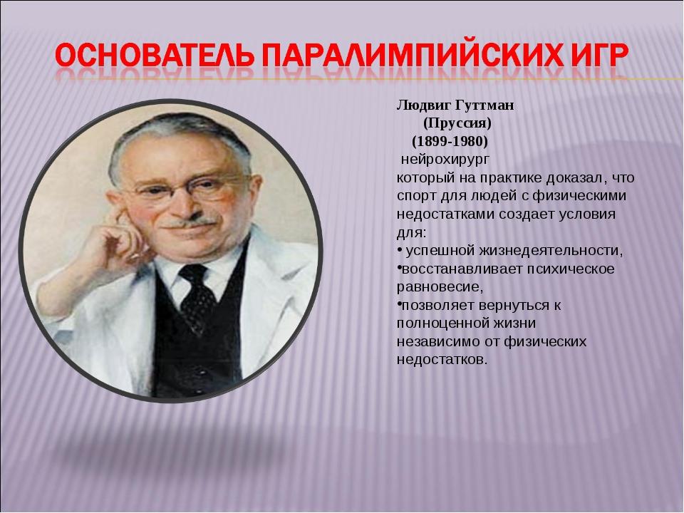 . Людвиг Гуттман (Пруссия) (1899-1980) нейрохирург который на практике доказа...