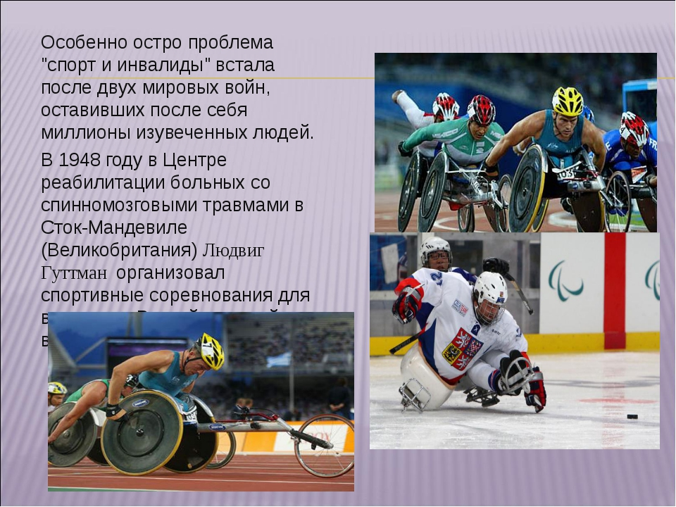 """Особенно остро проблема """"спорт и инвалиды"""" встала после двух мировых войн, ос..."""