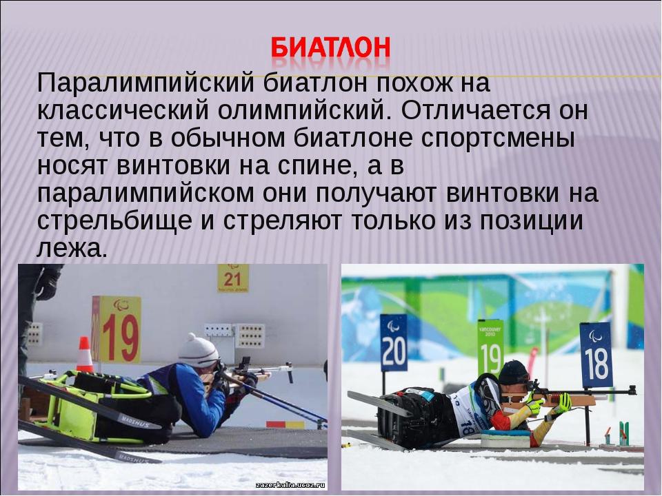Паралимпийский биатлон похож на классический олимпийский. Отличается он тем,...