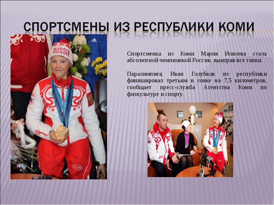 Спортсменка из Коми Мария Иовлева стала абсолютной чемпионкой России, выиграв...