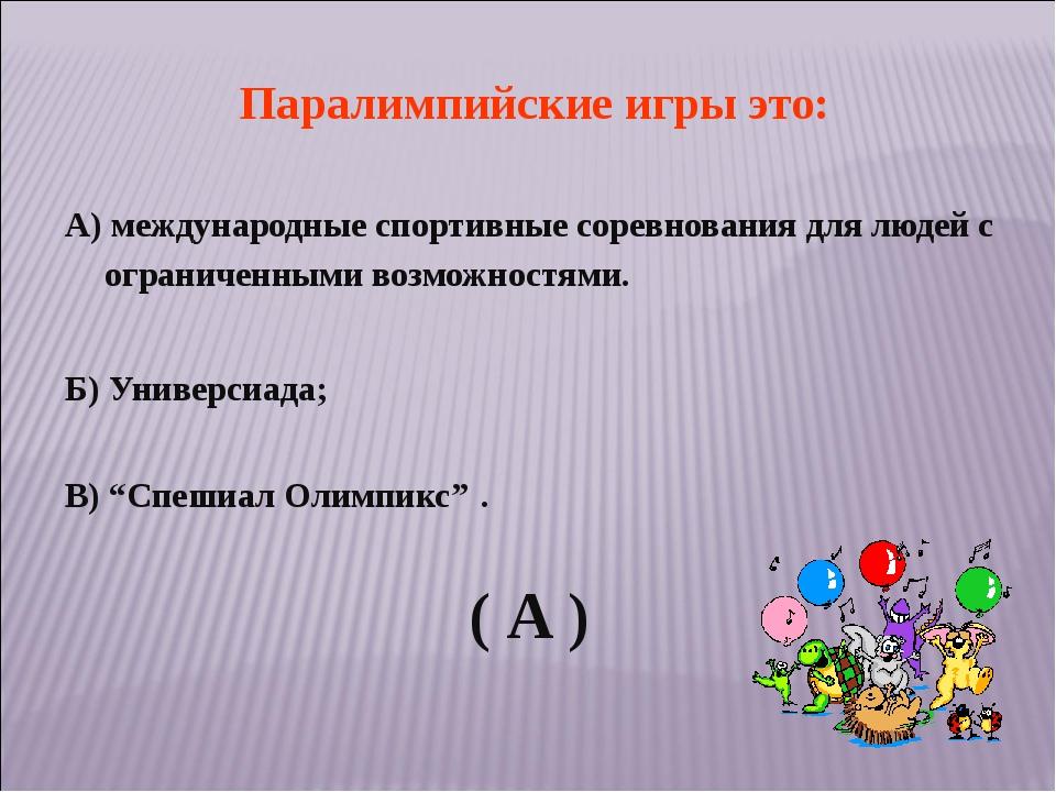 Паралимпийские игры это: А) международные спортивные соревнования для людей...