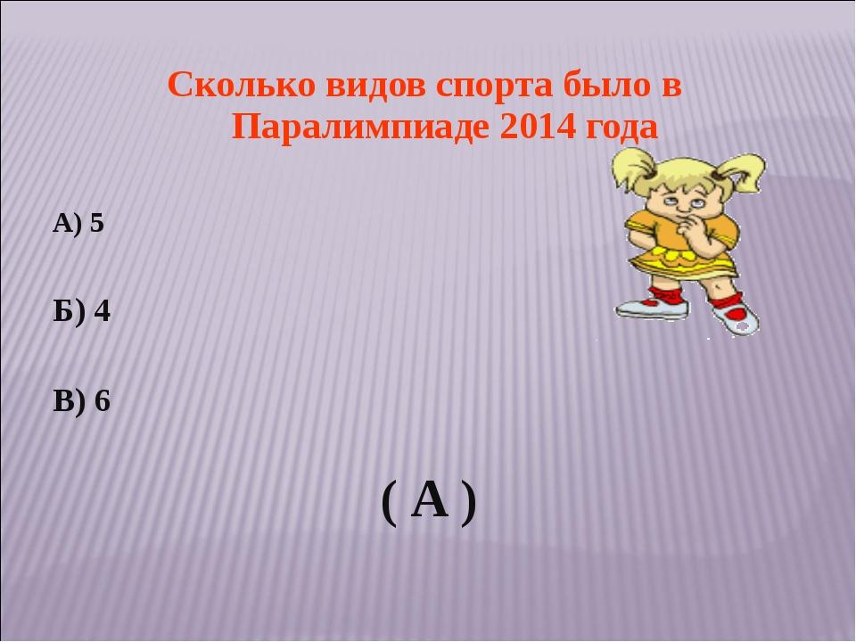 Сколько видов спорта было в Паралимпиаде 2014 года А) 5 Б) 4 В) 6 ( А )