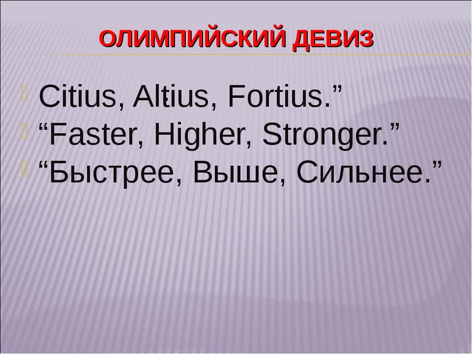 """ОЛИМПИЙСКИЙ ДЕВИЗ . Citius, Altius, Fortius."""" """"Faster, Higher, Stronger."""" """"Бы..."""