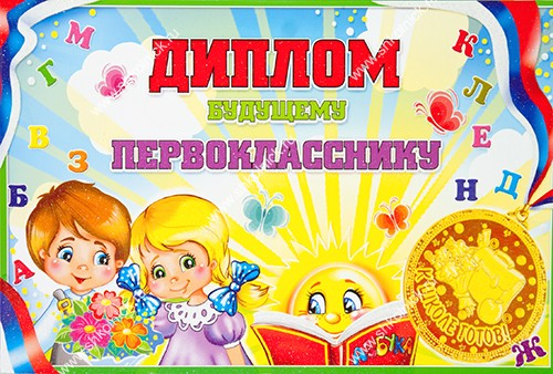 http://www.shkolnick.ru/products_pictures/06_57783.jpg