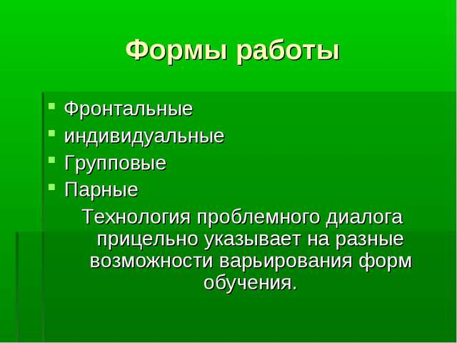 Формы работы Фронтальные индивидуальные Групповые Парные Технология проблемно...