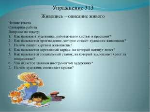 Упражнение 313 Живопись – описание живого Чтение текста Словарная работа Вопр