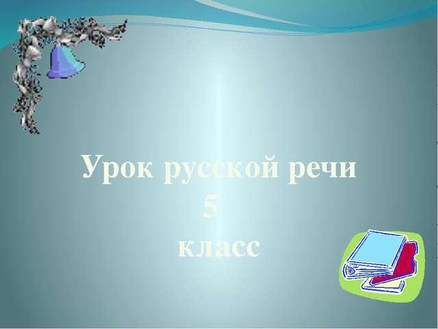 Урок русской речи 5 класс