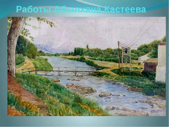 Работы Абылхана Кастеева