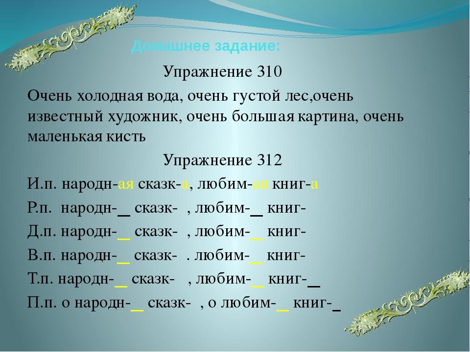 Домашнее задание: Упражнение 310 Очень холодная вода, очень густой лес,очень...