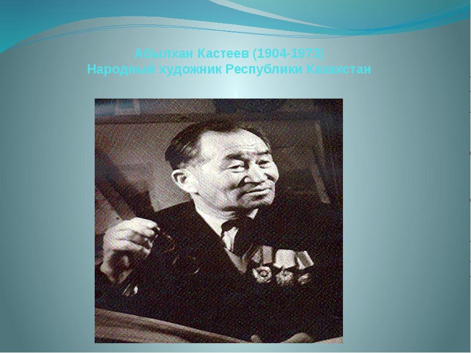 Абылхан Кастеев (1904-1973) Народный художник Республики Казахстан