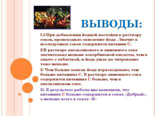 ВЫВОДЫ: I.1/При добавлении йодной настойки к раствору соков, происходило окис