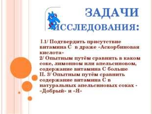 ЗАДАЧИ ИССЛЕДОВАНИЯ: I.1/ Подтвердить присутствие витамина С в драже «Аскорби