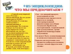 ИЗ ЭНЦИКЛОПЕДИИ: ЧТО МЫ ПРЕДПОЧИТАЕМ ? «Самый популярный сок в России – апе