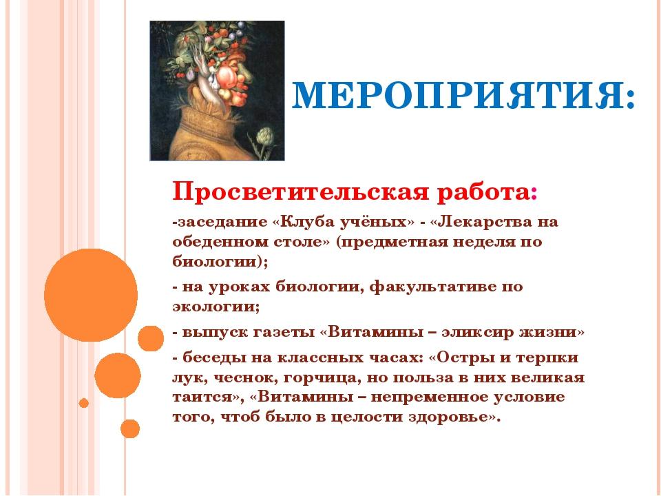 МЕРОПРИЯТИЯ: Просветительская работа: -заседание «Клуба учёных» - «Лекарства...