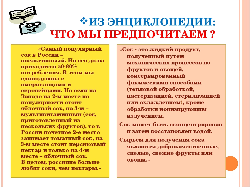 ИЗ ЭНЦИКЛОПЕДИИ: ЧТО МЫ ПРЕДПОЧИТАЕМ ? «Самый популярный сок в России – апе...
