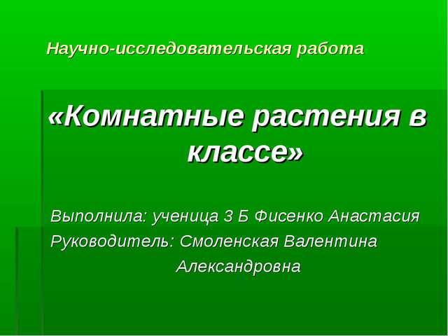 Научно-исследовательская работа «Комнатные растения в классе» Выполнила: уче...