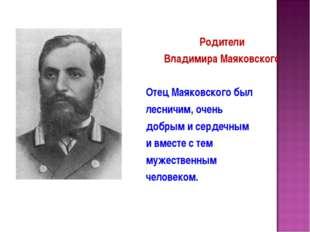 Родители Владимира Маяковского Отец Маяковского был лесничим, очень добрым и