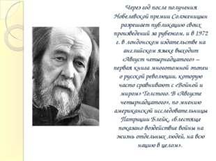 Через год после получения Нобелевской премии Солженицын разрешает публикацию
