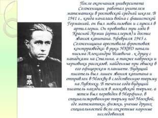После окончания университета Солженицын работал учителем математики в росто