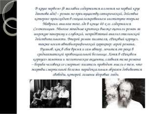 В круге первом» (в заглавии содержится аллюзия на первый круг дантова ада) –