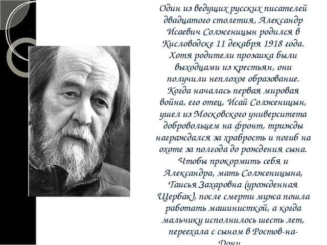 Один из ведущих русских писателей двадцатого столетия, Александр Исаевич Сол...