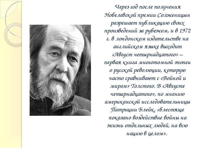 Через год после получения Нобелевской премии Солженицын разрешает публикацию...