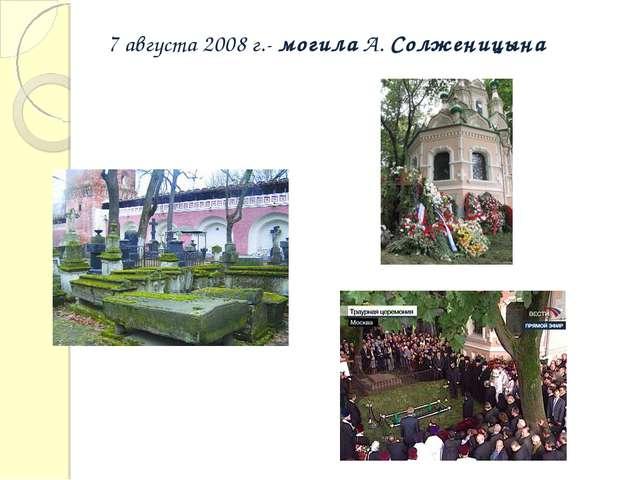 7 августа 2008 г.- могила А. Солженицына