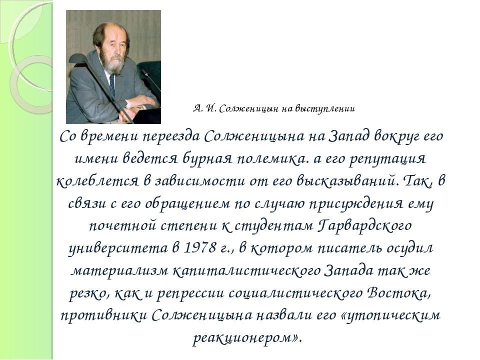 Со времени переезда Солженицына на Запад вокруг его имени ведется бурная пол...