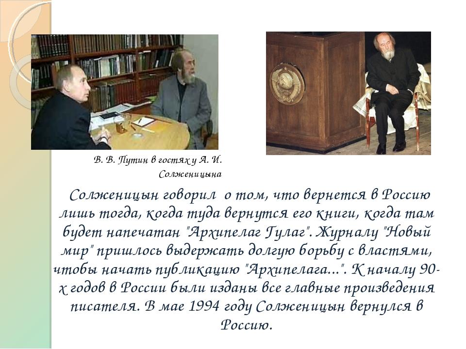 Солженицын говорил о том, что вернется в Россию лишь тогда, когда туда верн...