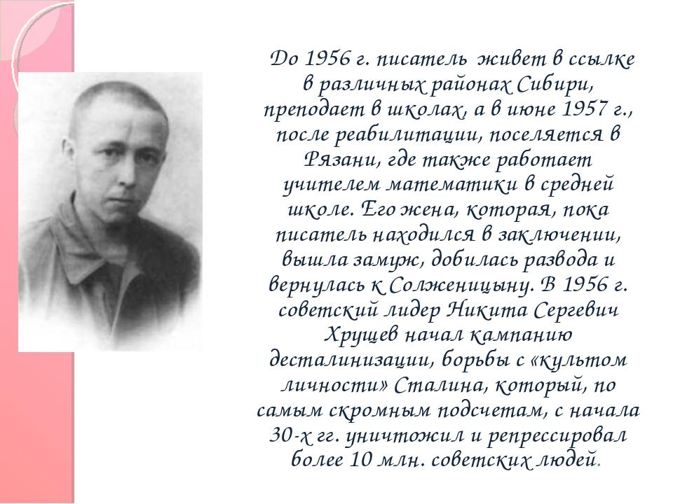До 1956 г. писатель живет в ссылке в различных районах Сибири, преподает в...