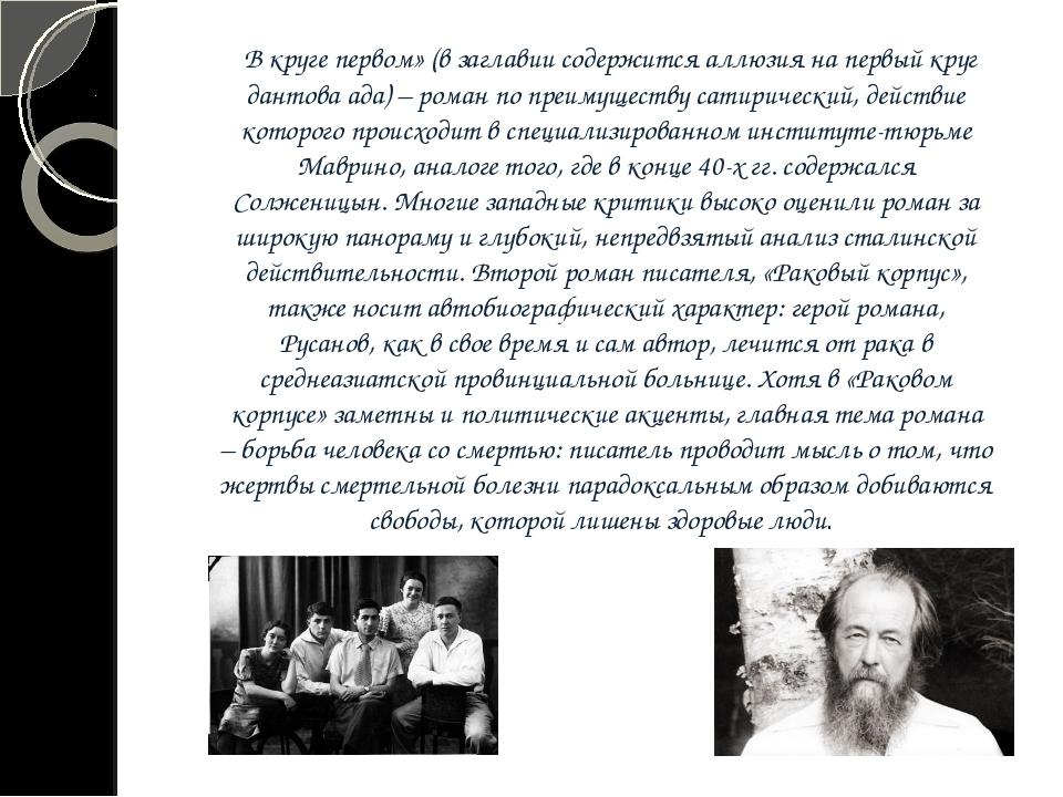 В круге первом» (в заглавии содержится аллюзия на первый круг дантова ада) –...
