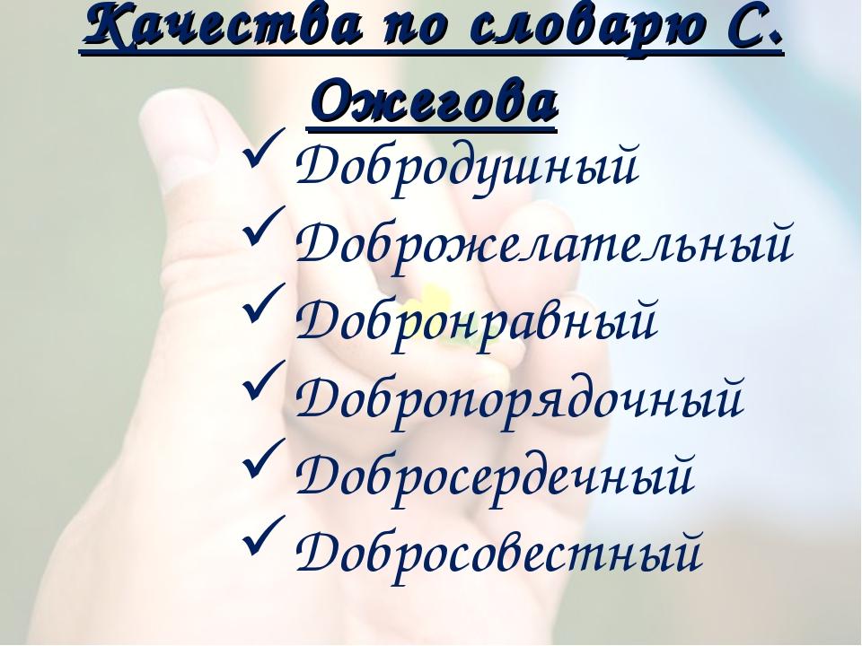 Качества по словарю С. Ожегова Добродушный Доброжелательный Добронравный Добр...