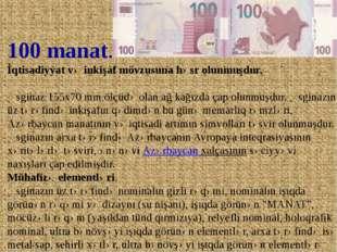 100 manat. İqtisadiyyat və inkişaf mövzusuna həsr olunmuşdur. Əsginaz 155x70