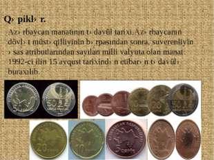 Qəpiklər. Azərbaycan manatının tədavül tarixi.Azərbaycanın dövlət müstəqilliy