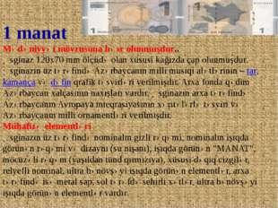 1 manat Mədəniyyət mövzusuna həsr olunmuşdur.. Əsginaz 120x70 mm ölçüdə olan