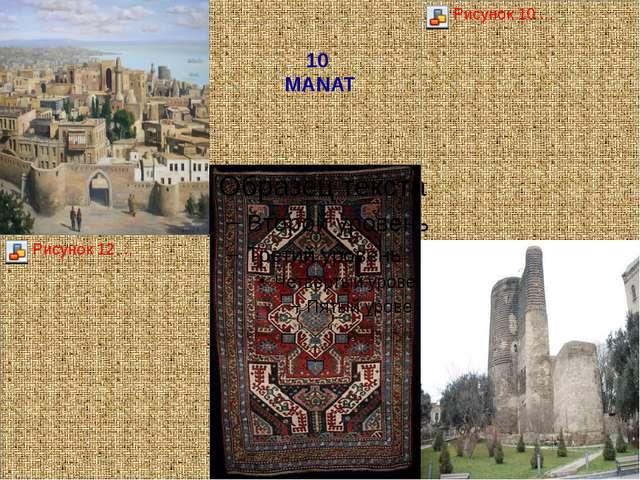10 MANAT