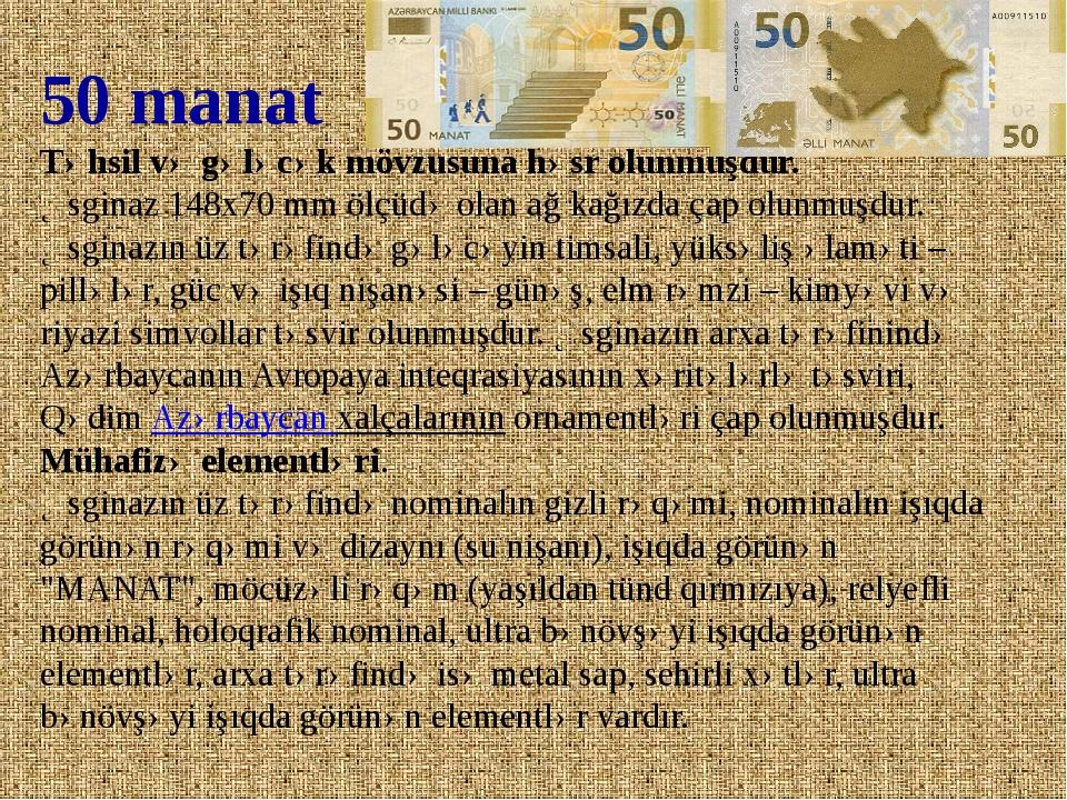 50 manat Təhsil və gələcək mövzusuna həsr olunmuşdur. Əsginaz 148x70 mm ölçüd...