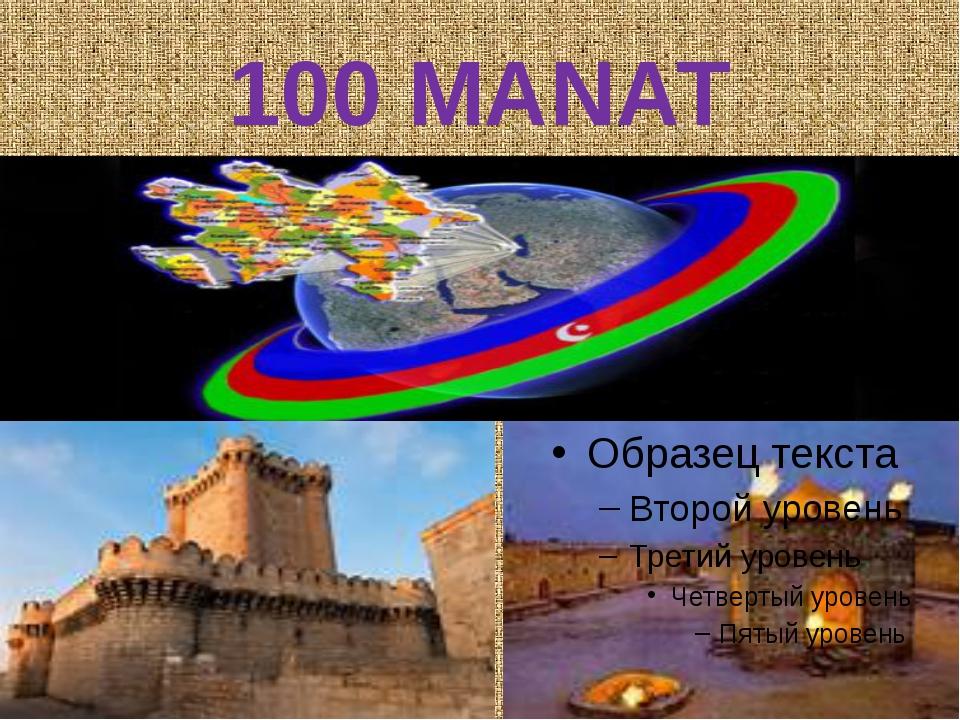 100 MANAT