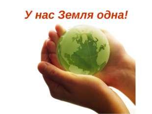 У нас Земля одна!