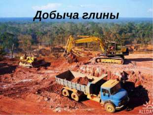Добыча глины