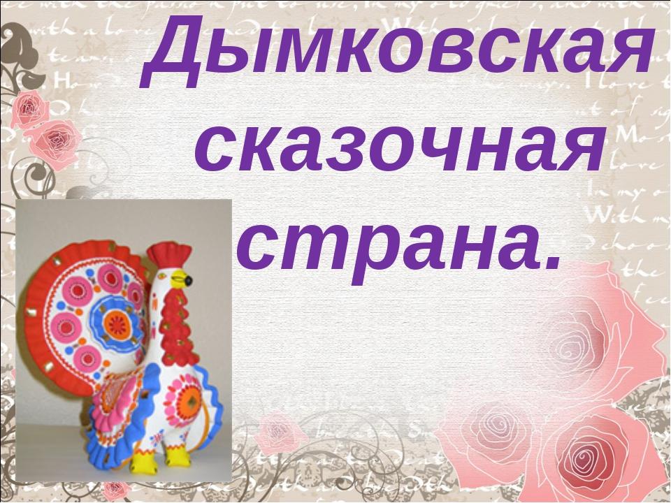 Дымковская сказочная страна.