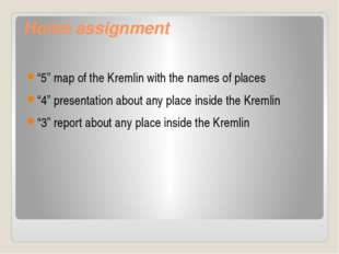 "Home assignment ""5"" map of the Kremlin with the names of places ""4"" presentat"