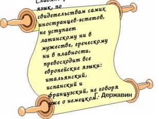 Славяно-российский язык, по свидетельствам самих иностранцев-эстетов, не усту