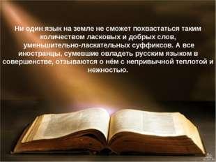 Ни один язык на земле не сможет похвастаться таким количеством ласковых и доб