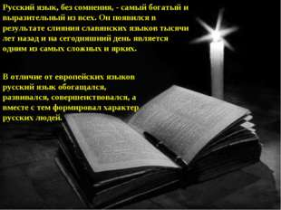 Русский язык, без сомнения, - самый богатый и выразительный из всех. Он появи