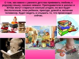 О том, как важно с раннего детства прививать любовь к родному языку, сказано
