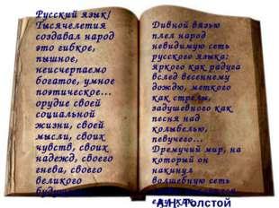 Русский язык! Тысячелетия создавал народ это гибкое, пышное, неисчерпаемо бог